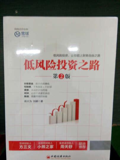 专注投资+投资第一课+手把手教你读财报+低风险投资之路 套装共4册 雪球网 晒单图
