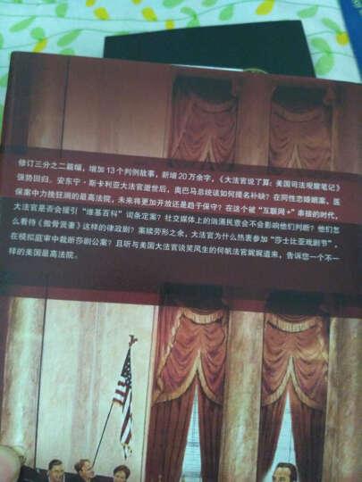 大法官说了算:美国司法观察笔记(增订版) 晒单图