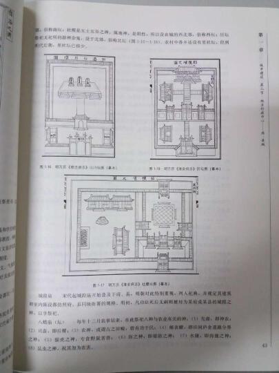 中国古代建筑史(第5卷):清代建筑(第2版) 晒单图