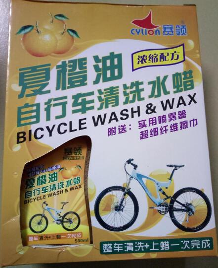 赛领(CYLION) 自行车链条油 养护油 山地公路车单车润滑油 骑行装备 除锈剂 晒单图