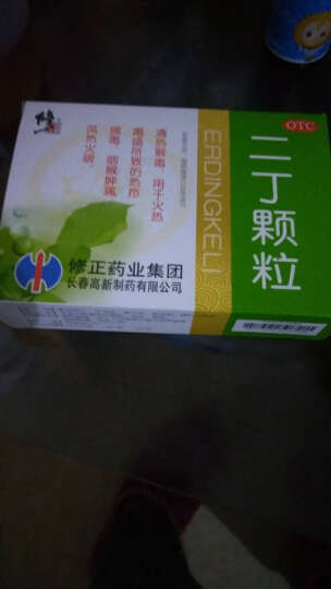 修正 二丁颗粒 20g*10袋/盒 清热解毒,咽喉肿痛 限销 1盒装 晒单图