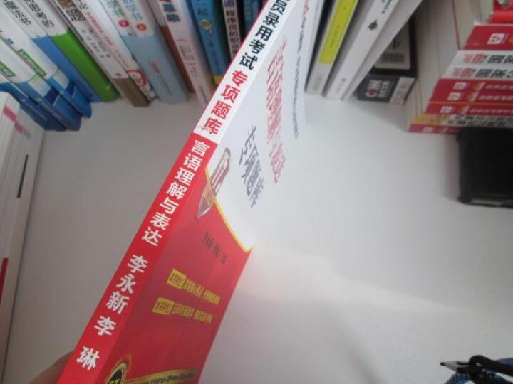 中公版·2017公务员录用考试专项题库:言语理解与表达(二维码版) 晒单图