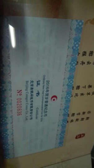 上海点顺 【中国人民银行发行】2016年猴年生肖贺岁流通纪念币 康银阁册子装 单册 晒单图