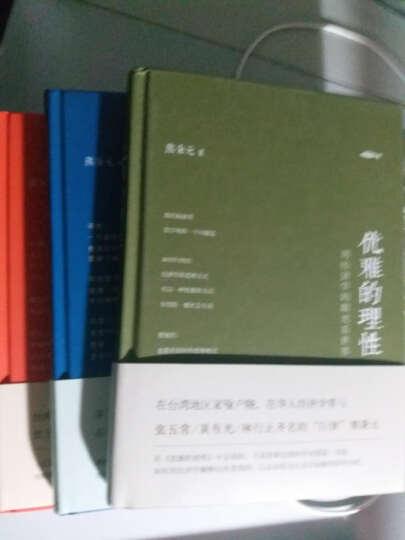 熊秉元【套装3册】正义的成本+优雅的理性+解释的工具:生活中的经济学原理  晒单图