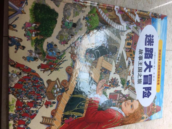 迷路大冒险:故事王国之旅 晒单图