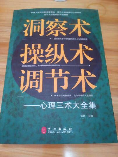 心理学书籍洞察术操纵术调节术行为教育心理学与生活重口味心理学与读心术心理学入门 晒单图