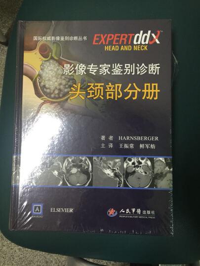 国际权威影像鉴别诊断丛书:影像专家鉴别诊断(头颈部分册) 包邮 晒单图