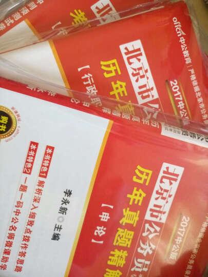 中公版·2017北京市公务员录用考试专用教材:历年真题精解申论 晒单图