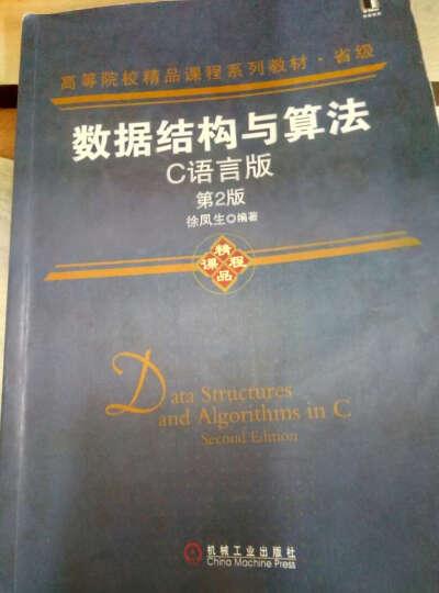 数据结构与算法:C语言版(第2版) 晒单图