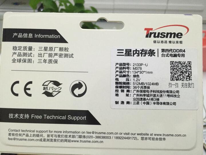 三星(SAMSUNG) 台式机内存条 DDR4 2133 16G 晒单图