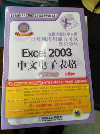 全国职称计算机考试用书:Word2003+WindowsXP+Excel 2003+PowerPoint2003(套装4册) 晒单图