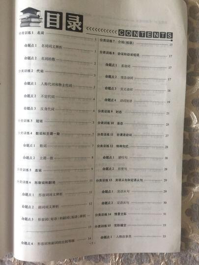 天星教育·2016中考真题分类训练 英语(适用于2017年中考) 晒单图