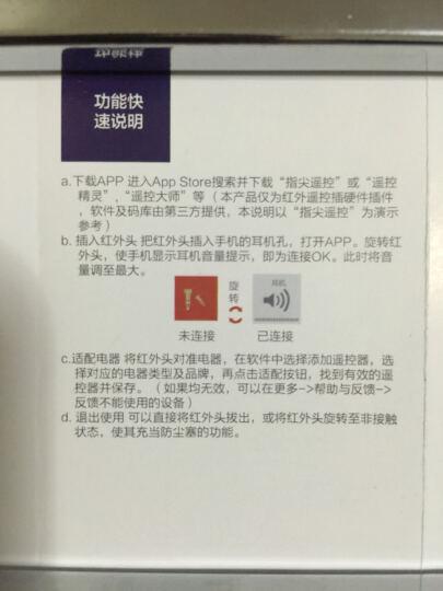 ROCK 耳机手机防尘塞家电红外线遥控器 适用于苹果iPhone6s/5s/4/iPad 易控-玫瑰金 晒单图