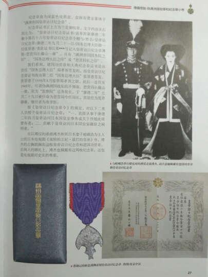 号角:世界经典制服徽章艺术6(附复刻斯洛伐克军事学院1948年版毕业证章) 晒单图