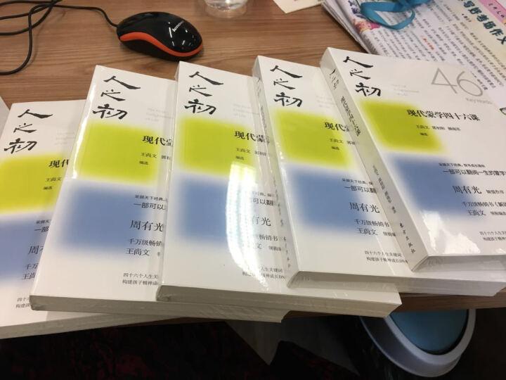 人之初:现代蒙学四十六课|王尚文,郭初阳,颜炼军编选|亲子阅读|成功励志类 晒单图