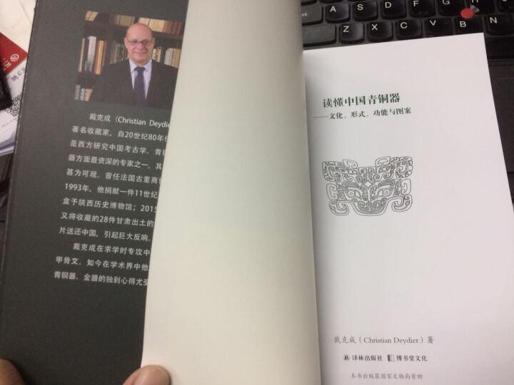 读懂中国青铜器:文化、形式、功能与图案 晒单图