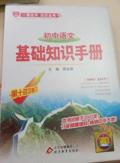 基础知识手册 初中语文 2016版 晒单图