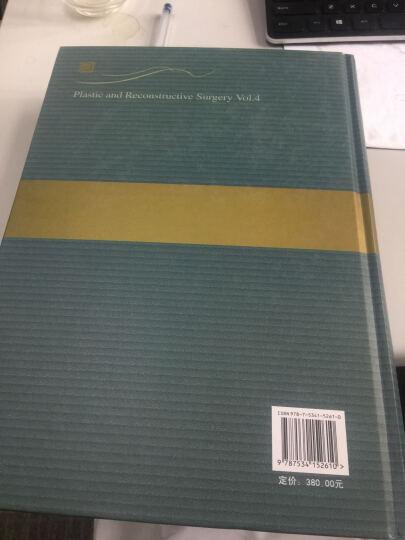 整形美容外科学全书:乳房整形美容外科学 晒单图