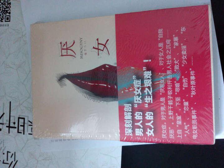 """厌女:日本的女性嫌恶(深刻解剖 男人的""""厌女症"""" 女人的""""生之艰难""""!!!) 晒单图"""