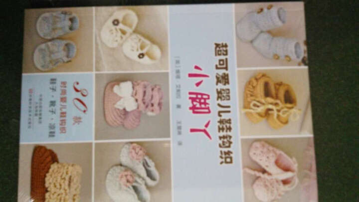 超可爱婴儿鞋钩织:小脚丫 晒单图