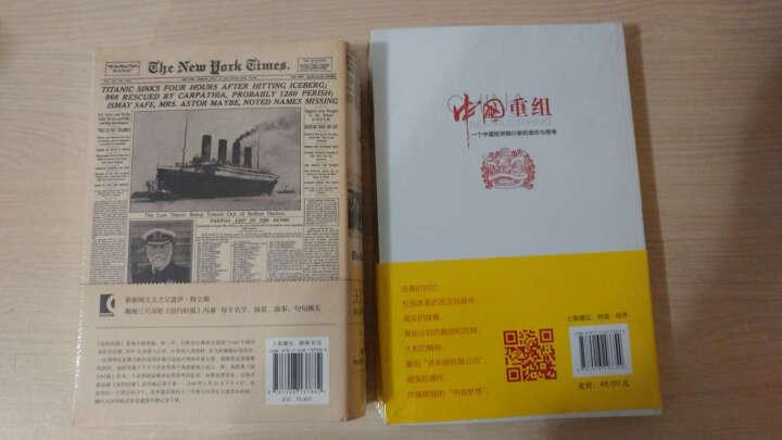 中国重组:一个投资银行家的亲历与思考 晒单图