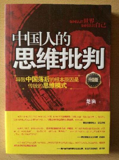 中国人的思维批判:导致中国落后的根本原因是传统的思维模式(升级版)  晒单图