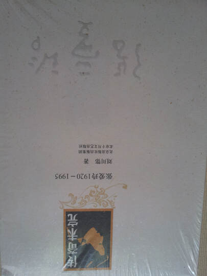 传奇未完:张爱玲1920-1995 晒单图