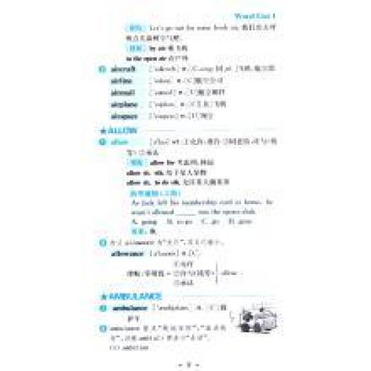 星火英语 六级大学英语词汇星火式巧记速记(乱序版) 晒单图