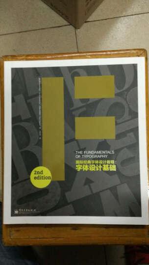国际经典字体设计教程 :字体设计基础(全彩) 晒单图