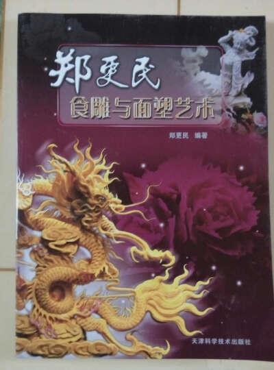 郑更民食雕与面塑艺术 晒单图