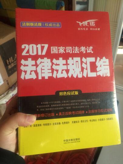 2017国家司法考试法律法规汇编(双色应试版) 晒单图