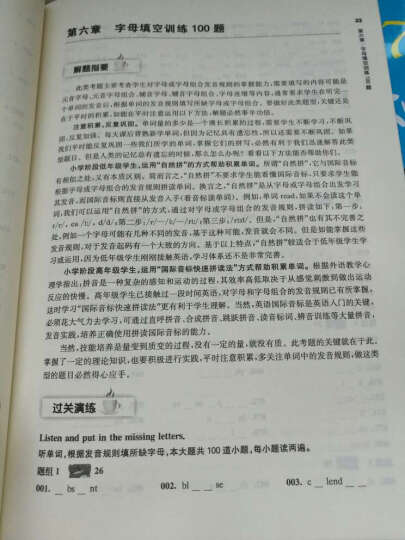 2017年百题大过关 小升初英语:听力与情景交际百题(修订版 附光盘) 晒单图