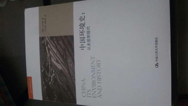 中国环境史:从史前到现代/海外中国研究文库 晒单图