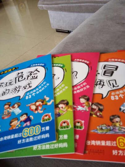 我要做个好孩子需教会孩子的83个自救方法 台湾销过600万册正版授权好方法胜过好妈妈胜过 晒单图