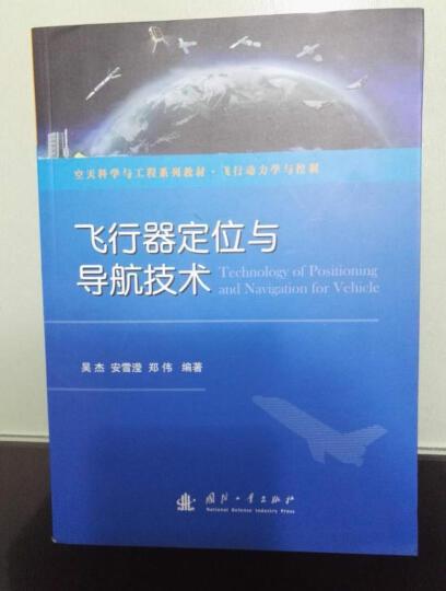 空天科学与工程系列教材·飞行动力学与控制:飞行器定位与导航技术 晒单图