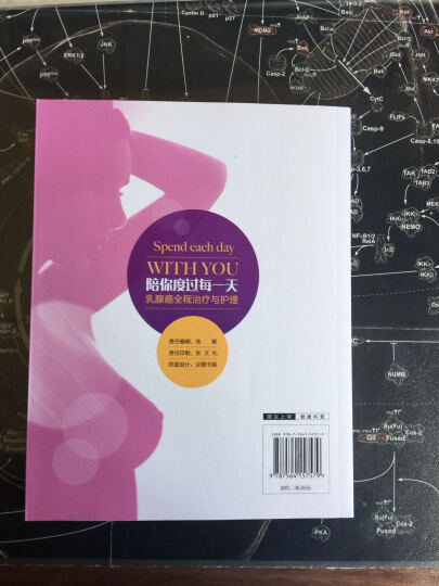 陪你度过每一天:乳腺癌全程治疗与护理 晒单图