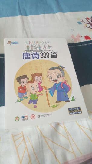 快易学·唐诗300首 晒单图