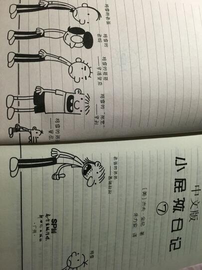 小屁孩日记(中文版)(7) 幼儿图书 早教书 故事书 儿童书籍 晒单图