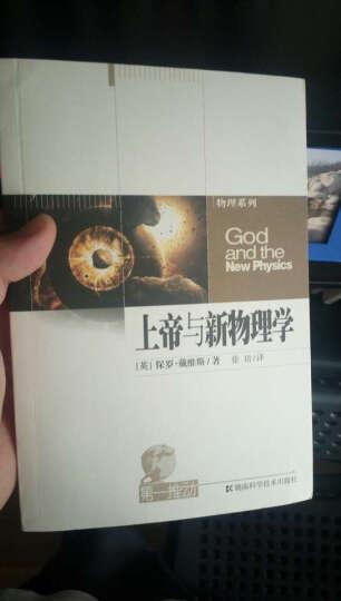上帝与新物理学 晒单图