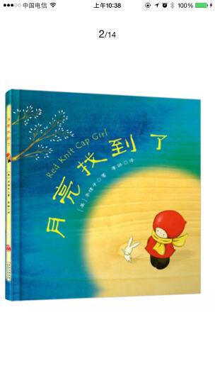 宝宝勇气教育绘本系列(套装共4册) 晒单图