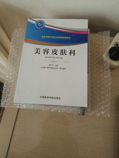美容皮肤科(北京市医疗美容主诊医师培训教材 晒单图