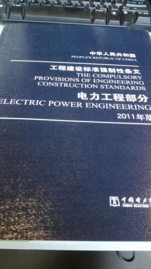 2016年版中华人民共和国工程建设标准强制性条文 电力工程部分 晒单图