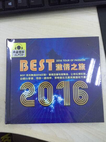 BEST 2016 激情之旅 晒单图