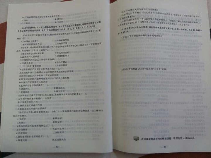 中公教育2016重庆市事业单位招聘考试教材:综合基础知识全真模拟预测试卷 晒单图