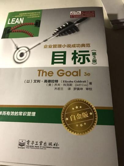 高德拉特全6册:目标 关键链 醒悟 抉择 仍然不足够 绝不是靠运气 晒单图