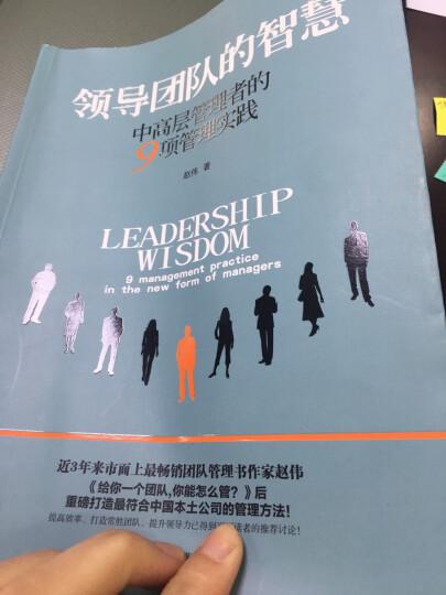 领导团队的智慧(中高层管理者的9项管理实践)+团队是设计出来的(斯坦福大学创新力管理 晒单图