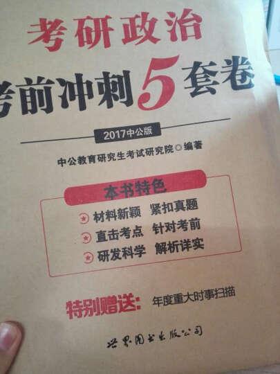 中公版·2017考研政治:考前冲刺5套卷 晒单图