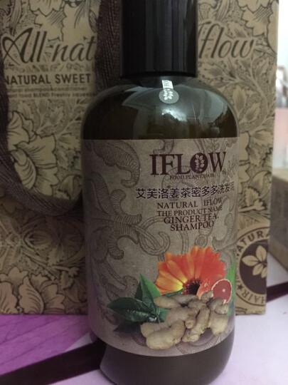 艾芙洛 IFLOW无硅油天然植物 增发护发生姜去屑控油 洗发水护发素 8#  不老皇族西洋参首乌系列 洗护套装 晒单图