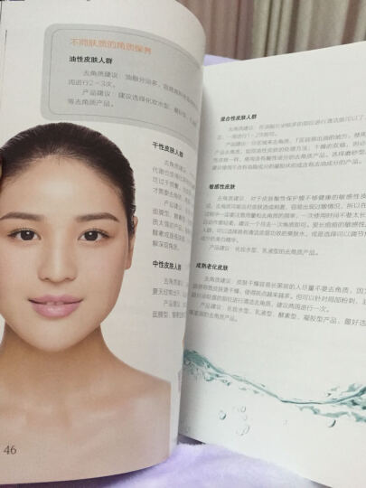 【赠韩式刮眉刀】马锐带你妆化妆书入门美容彩妆造型书教材 范欣的神秘 彩妆书妆造型时尚美妆 晒单图