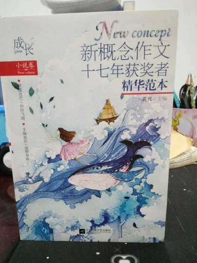 成长:新概念作文十七年获奖者精华范本小说卷 晒单图